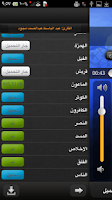 Screenshot of Quran Voice صوت القرآن