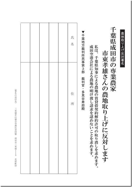 緊急署名用紙