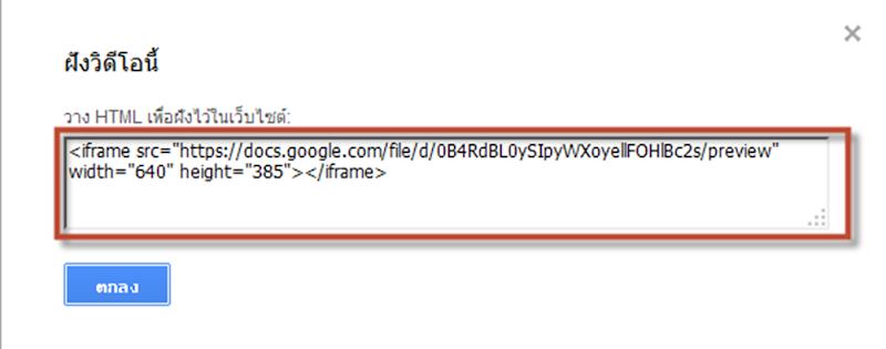 การหา embed code ใน Google drive