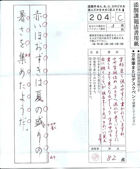 2012-08-25T11-03-00_0
