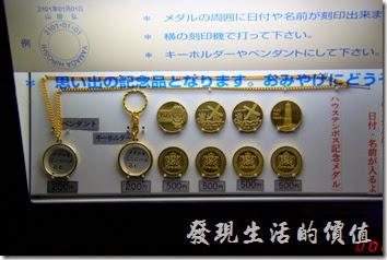 日本北九州-豪斯登堡。「德姆特倫高塔」上面有紀念幣製作的機器,一個日幣500丹。