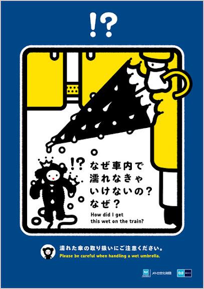 tokyo-metro-manner-poster-201206.jpg