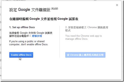 google docs offline-02
