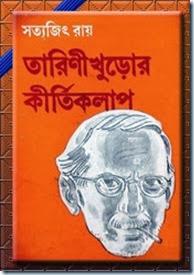 Tarini Khuror Kirti Kalap by Satyajit Roy