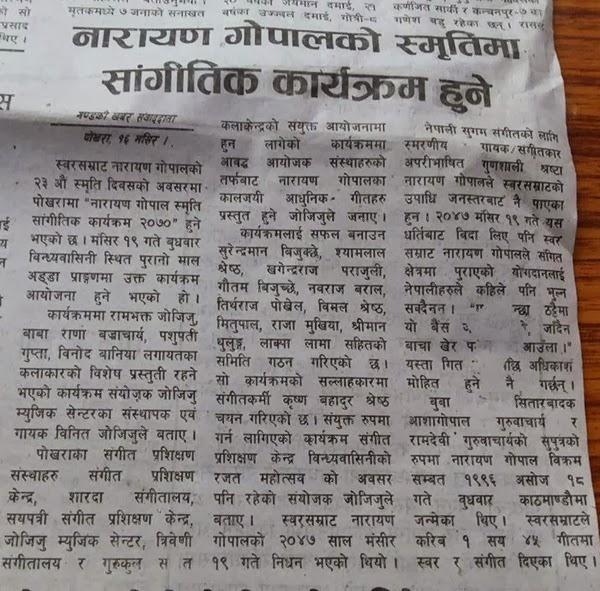 pokhara news -- narayangopal