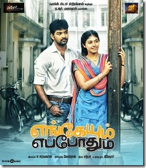 180 Tamil movie cd cover