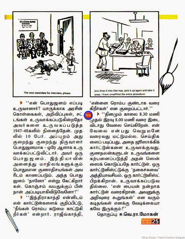 Kungumam Tamil Weekly Magazine Issue Dated 09022015 On Stand Date 01022015 RKL Tribute Page No 25