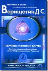 книга ДЭИР - ступень ТИК (Терапия истинной кармы)