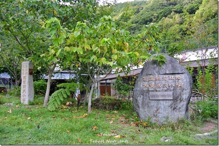 花蓮太魯閣森林小學西寶國小 (1)