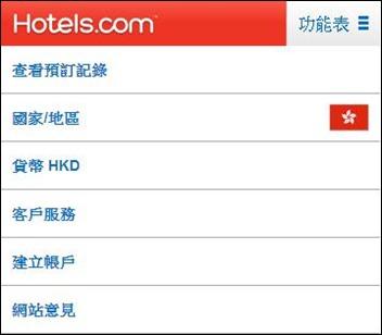 HotelsCom訂房教學_22