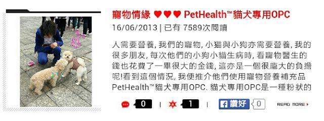 寵物情緣   ♥♥♥  #PetHealth™貓犬專用OPC  ♥♥♥    後續篇
