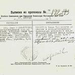 пост.-о-наказании-сроком--Кононенко-1941.jpg