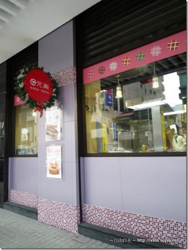 元樂鬆餅長春門市