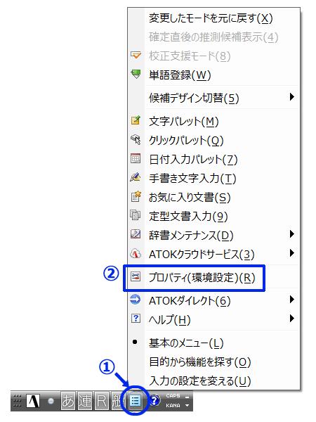 ATOK_clear1