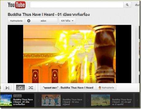 ดาวน์โหลดวีดีโอจาก Youtube ทุกคลิปใน Playlist