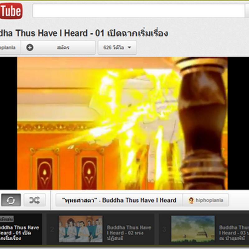 ดาวน์โหลดวีดีโอจากยูทูปทุก ๆ คลิปในครั้งเดียว จาก Playlsits