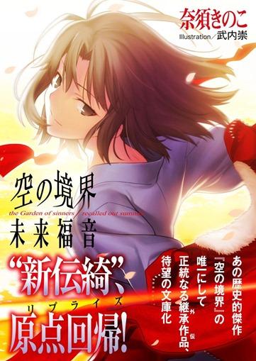 Poster Oficial de Kara no Kyoukai: Mirai Fukuin