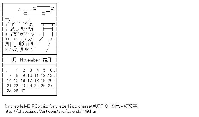 カレンダー,初音ミク,ボーカロイド