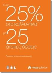 notos galleries 25% έκπτωση στα καλλυντικά