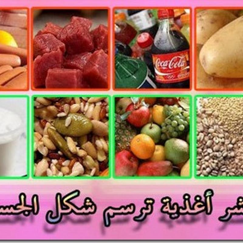 عشر أغذية ترسم شكل جسمك، سمين أم نحيف