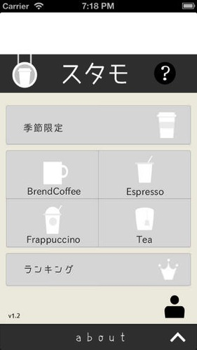 Starbacks coffee drink food ios app1