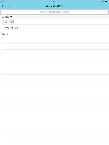 電源カフェ(アプリ)の「条件から探す」の画面