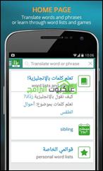 تطبيق قاموس تعليمى عربى إنجليزى للأندرويد Britannica  - 1
