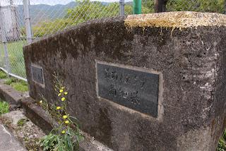 「竣功1959高知県」、奥には「施工間組」の文字が