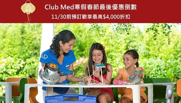 2015 Club Med寒假春節