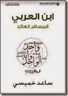 ابن العربي