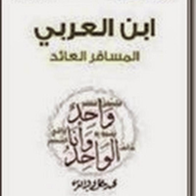 ابن العربي المسافر العائد لــ ساعد خميسي