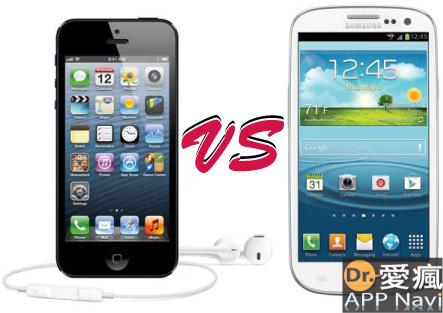 iPhone-5-vs-Samsung-Galaxy-S3-1.jpg