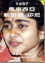 1997-04-東南亞
