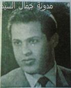الشاعر احمد الجابري شاباً