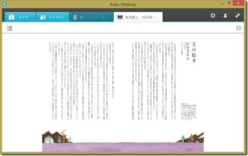 楽天 kobo アプリ