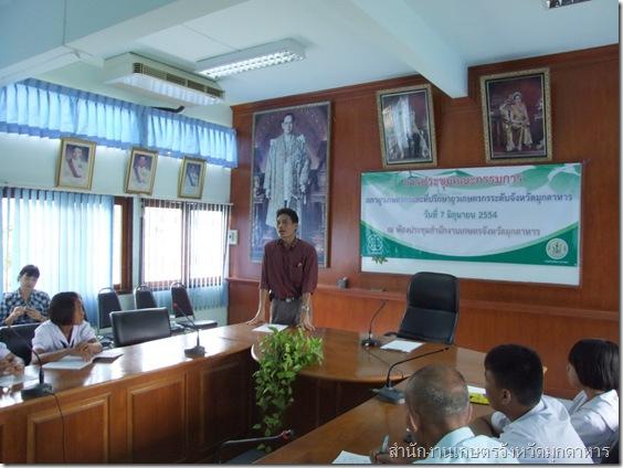 นายพรศิลป์ พันธ์วงศ์ นักวิชาการส่งเสริมการเกษตรชำนาญการ - KM Team