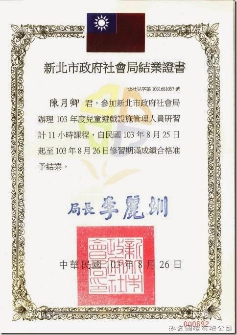 103年度兒童遊戲設施管理人員研習結業證書