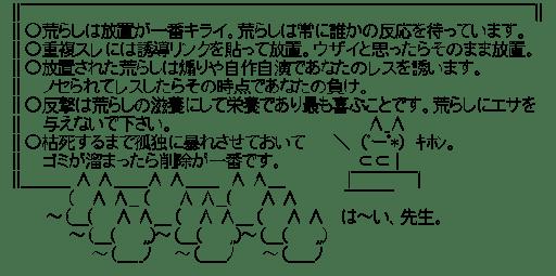 荒らしテンプレート (しぃ)