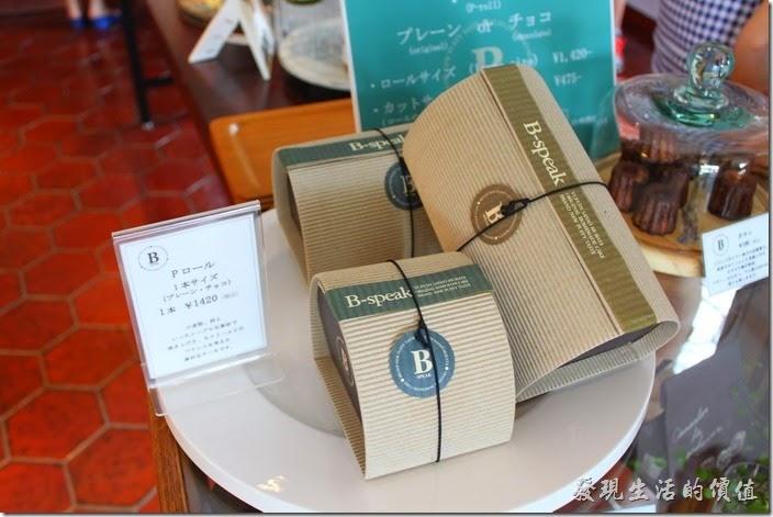 日本-由布院B-SPEAK瑞士捲。這個是瑞士捲包裝好的樣子,這裡有兩種大小條的包裝。