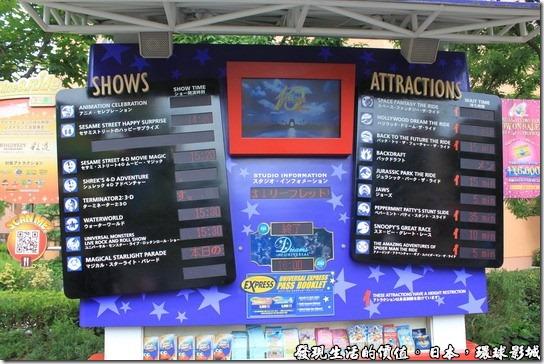 日本-環球影城,這個看板顯示所有表演活動的行程表,如果你是個喜歡看秀的朋友,記得一定要來查看這個看板 ,看看下一個秀場的時間。