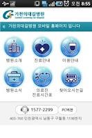 Screenshot of 가천의대길병원