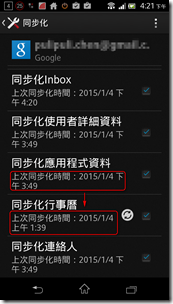Screenshot_2015-01-04-16-21-51