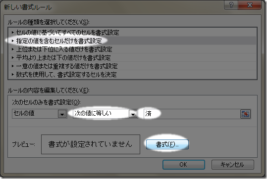 excel_fromat1-3
