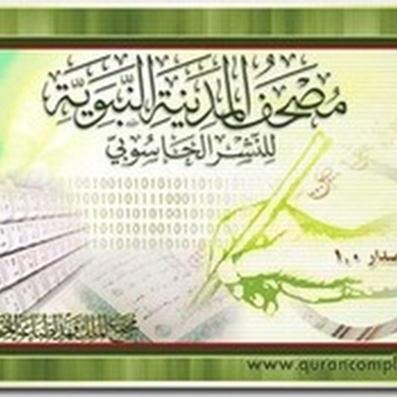 Mushaf Qur'an Madinah versi Komputer