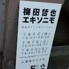 20120708_梅田哲也×エキソニモ 初合作インスタレーション
