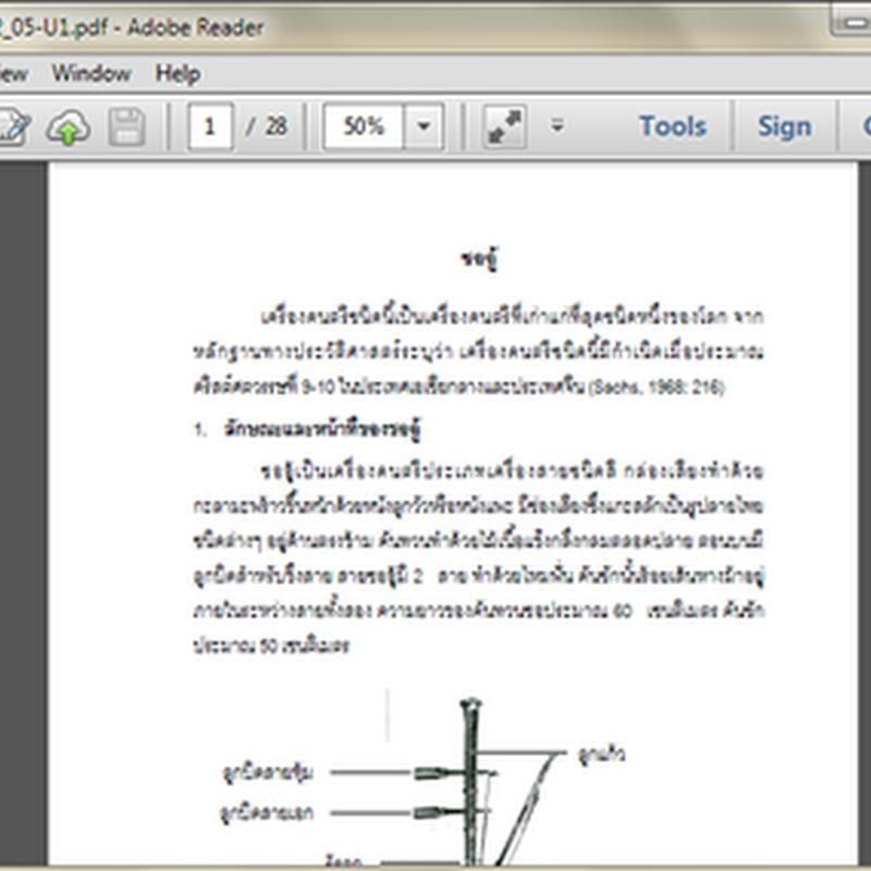 แปลงไฟล์ pdf เป็นรูปภาพด้วย Photoscape