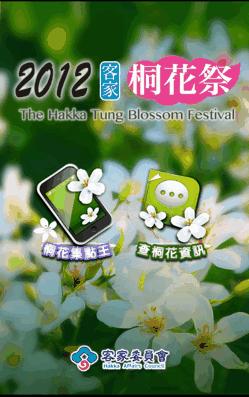 2012 app-01
