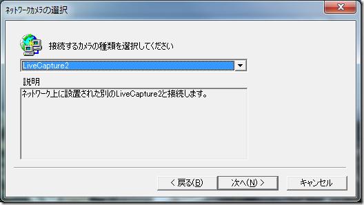 livecap2