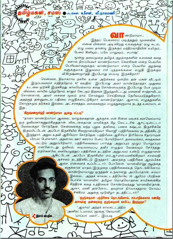 Anandha Vikatan Tamil Weekly Issue Dated 20062012 Page No 64 Vandumama Interview