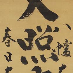 Hakuin, kakemono ('Heaven's Shrine illuminating the great Kami'] xviii